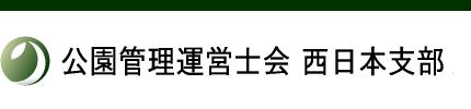 QPA関西 公園管理運営士会 西日本支部